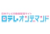 Play Nippon TV On Demand 日本テレビ