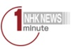 Play NHK NEWS 1minute