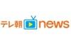 Play テレ朝news