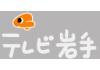 Play テレビ岩手 - Tvi