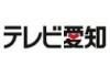 Play テレビ愛知 - Aichi